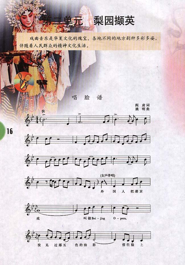 唱歌唱脸谱_人教版八年级音乐五线谱版下册