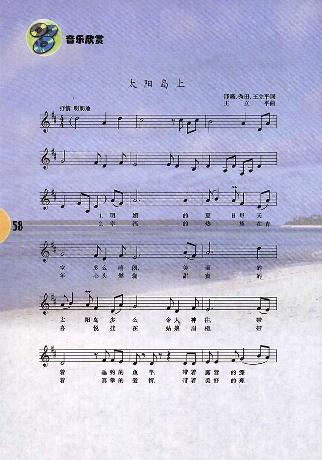 音乐欣赏太阳岛上_人教版八年级音乐五线谱版下册