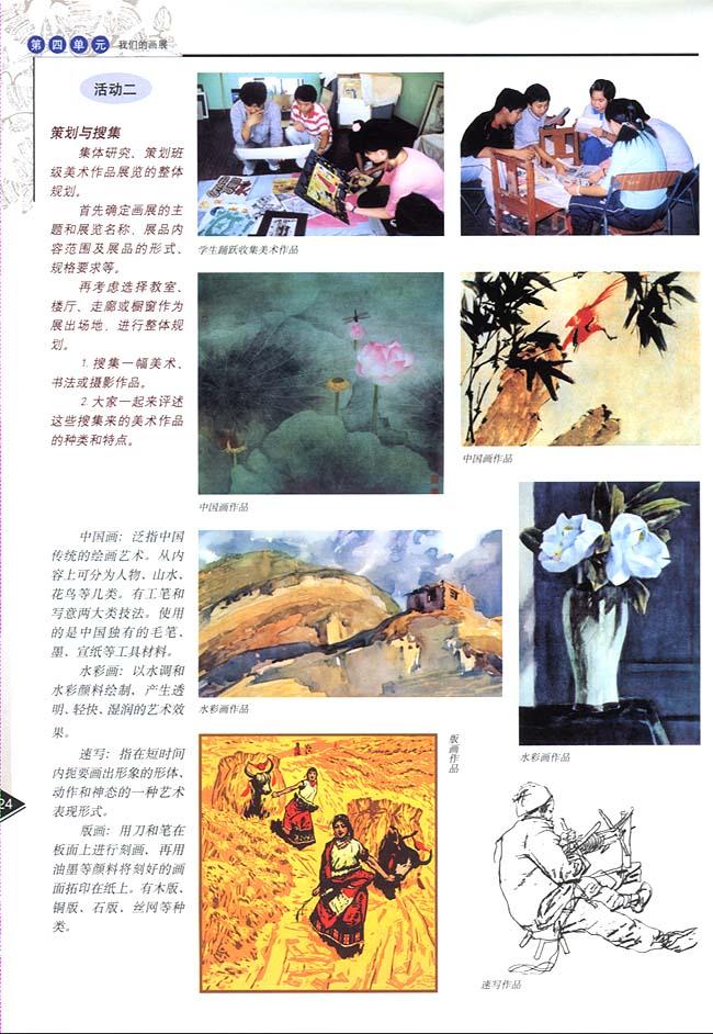 人教版八年级美术上册图片