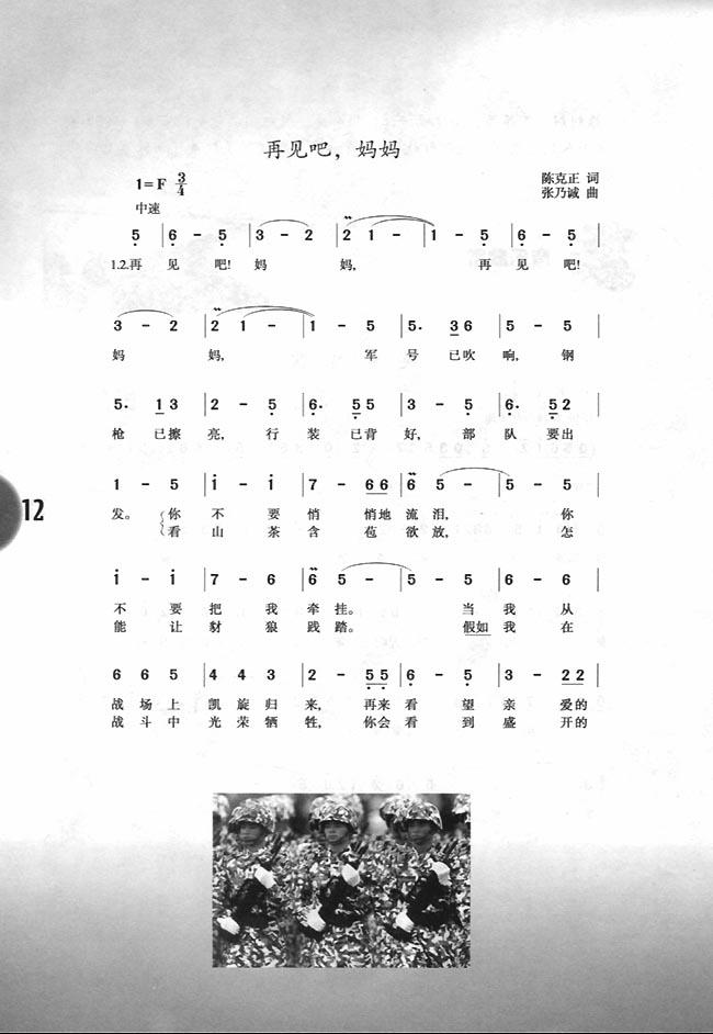 人教版音乐二年级下册 音乐中的动物 教学设计 4课时